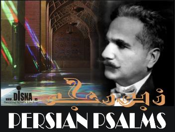 PERSIAN_PSALMS-352x266